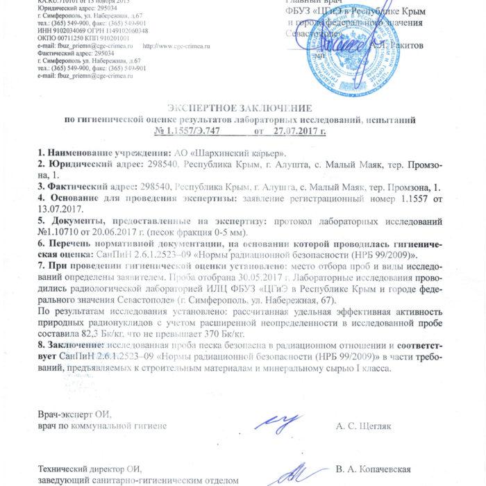 НРБ Песок из отсевов 0-5