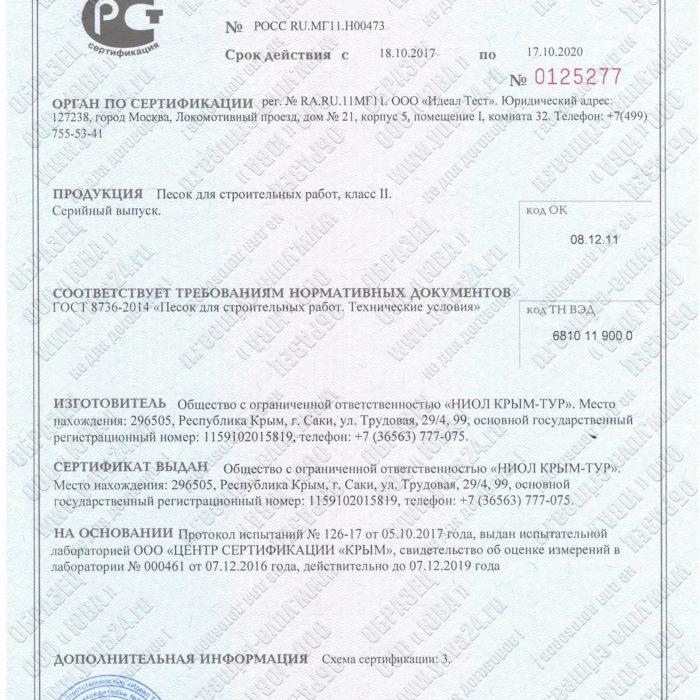 песок для строительных работ 2 класс сертификат