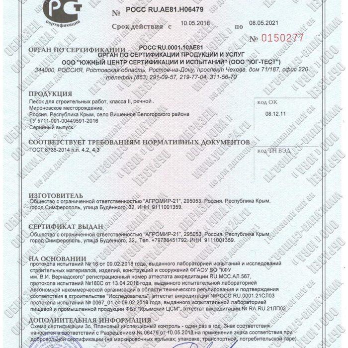 песок речной сертификат