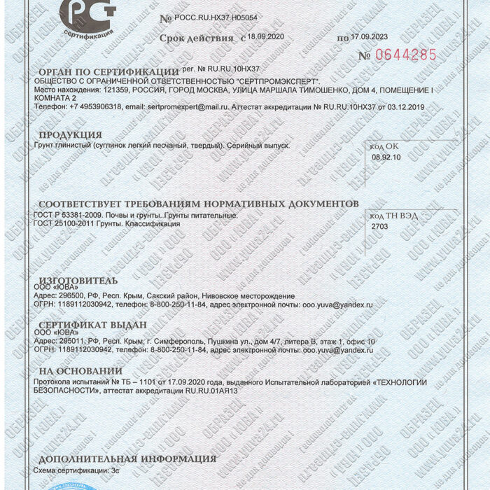 Сертификат Грунт насыпной